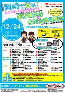 ★周知チラシ(11.12・企業名入り)のサムネイル